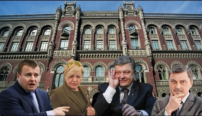 Им придется туго: НАБУ открыло дело против Гонтаревой и Ворушилина