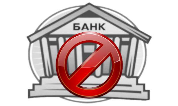 Неприятный сюрприз для украинцев: НБУ признало банкротом еще один банк. Вот что случится с деньгами вкладчиков