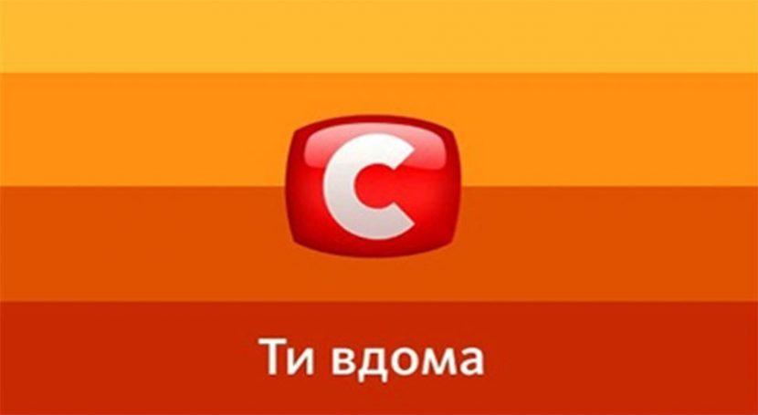 Доигрались: телеканал СТБ могут лишить лицензии из-за скандального шоу