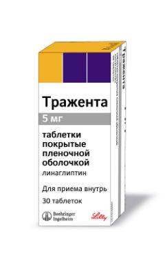 trazhenta-1