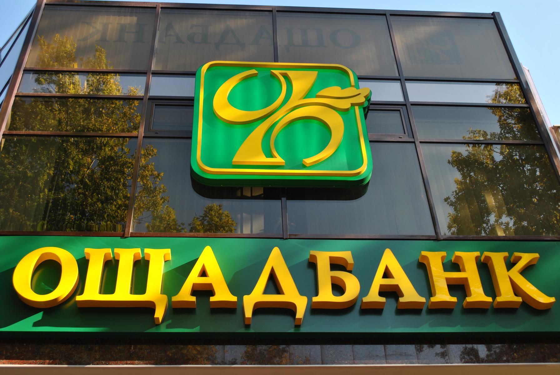 """Государственный """"Ощадбанк"""" уличили в сомнительных сделках (документ)"""