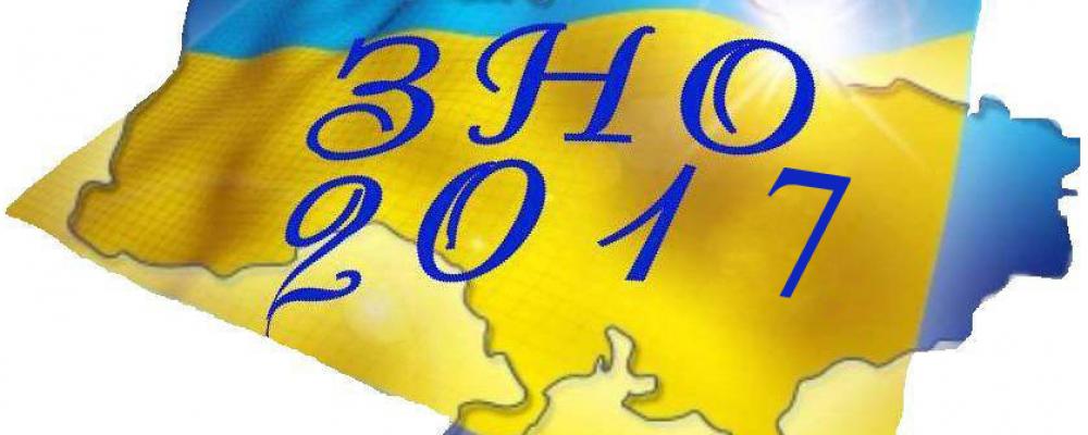 Украинский центр оценивания качества образования назвал сроки регистрации на ВНО