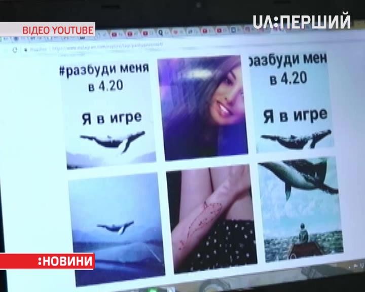 """Родители, БУДЬТЕ ВНИМАТЕЛЬНЫ: на Львовщине обнаружили трех студенток, которые играли в """"Синего кита"""""""