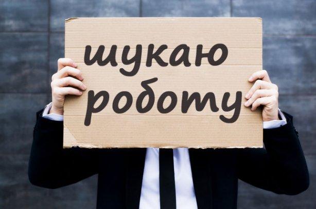 Оно противоречит здравому смыслу: безработным украинцам изменят механизм начисления пособия. К такому мог додуматься только глупый