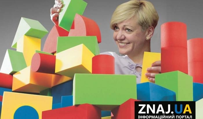Вот чем они занимаются на работе: Гонтарева закупила «Мафию» и другие развивающие игрушки