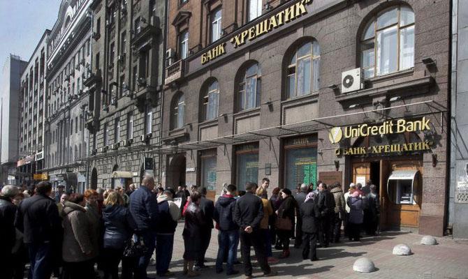 Украинцам рассказали, как забрать свои деньги из обанкротившегося банка