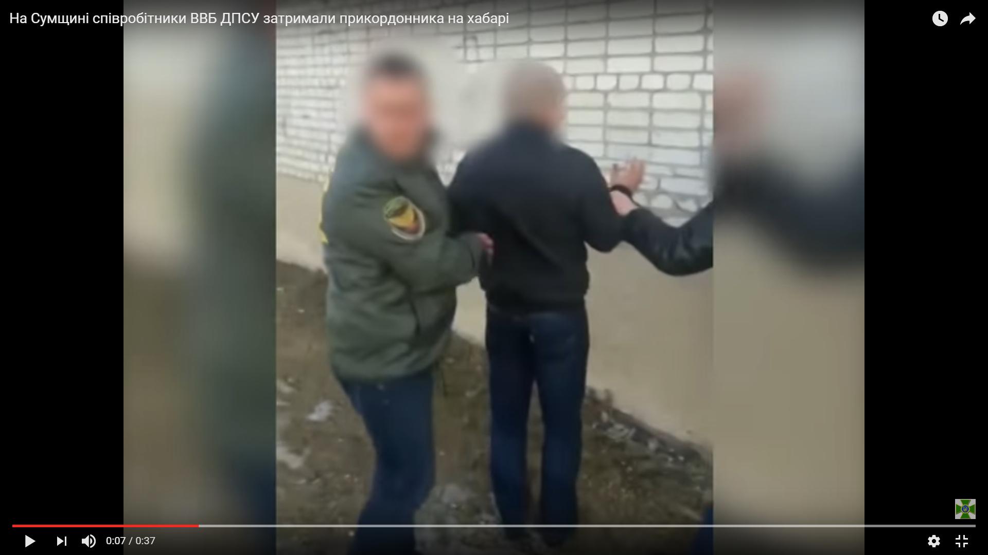 Далеко не убежал: на значительной взятке задержали инспектора пограничной службы (ВИДЕО)