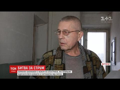 «Он разрубил мне ухо»: в Житомире состоялась кровавая схватка между жителем общежития и коммунальщиками (ВИДЕО)