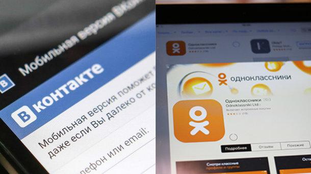 Гуд бай, «ВКонтакте»: В Украине заблокируют российские соцсети