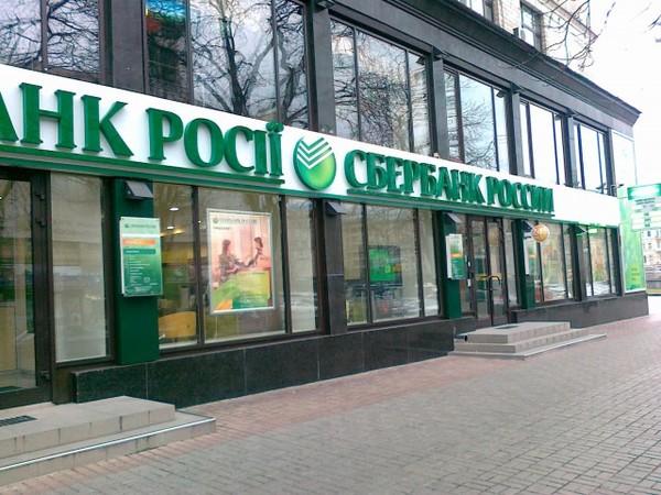 Аваков сказал, что сделают со Сбербанком в Украине