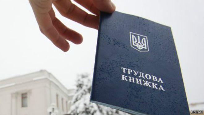 Зацепит каждого украинца: людей ошарашили кардинальными изменениями к трудовым книгам