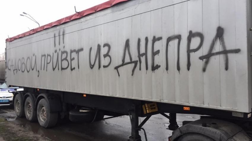 """Сюрприз для Садового: фуры с львовским мусором """"выгнали"""" из Днепра"""
