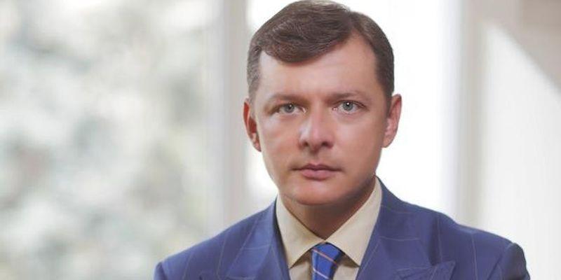 Ляшко: Нынешняя власть Порошенко продолжает позорный курс Тимошенко