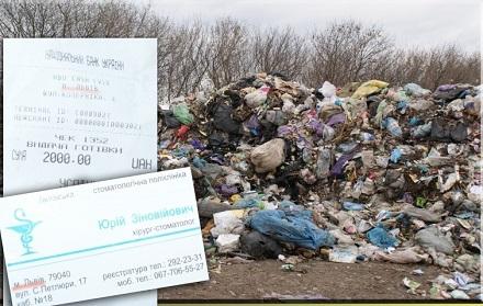 Угадайте, где снова нашли львовский мусор? Эпопея продолжается