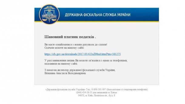 Осторожно: Украинцев атакуют спам-сообщения с вирусом под видом уведомлений из Фискальной службы