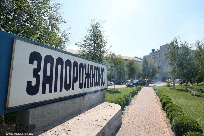 Взрыв в Запорожье: «Запорожкокс» в огне, есть пострадавшие