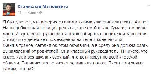 матущенко