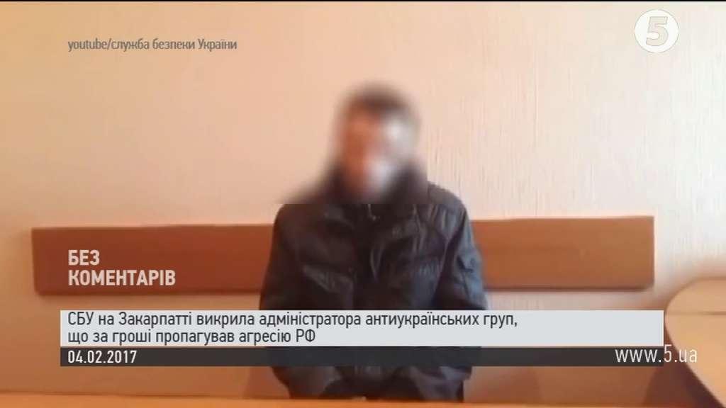 СБУ разоблачила администраторов антиукраинских сообществ в соцсетях, которых координировали с РФ. Подробности поражают (ВИДЕО)