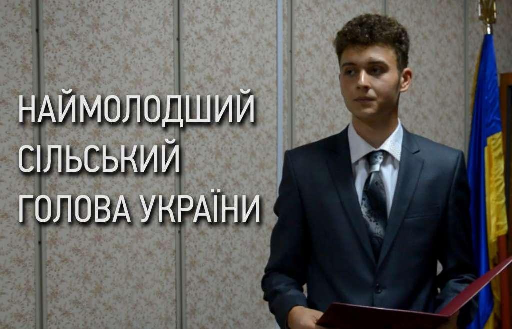 Садовому есть от кого поучиться: как самый молодой глава в Украине навел порядок и изменил до неузнаваемости село