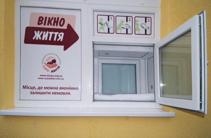 Во Львове возобновит работу «окно жизни», где можно анонимно оставлять младенцев