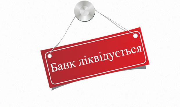 Готовьтесь: в Украине стало еще одного известного банка. Что будет дальше?!
