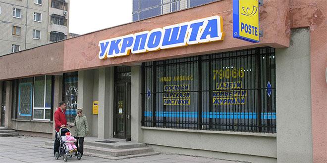 Ростов-на-Укрпочте или как уничтожают государственное предприятие во Львове