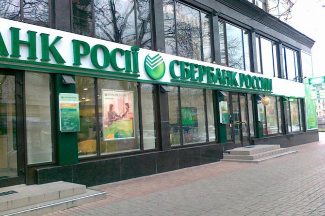 НБУ собирается ввести санкции против российского «Сбербанка»