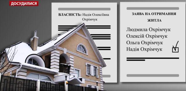 заміський-будинок-судді-640x316