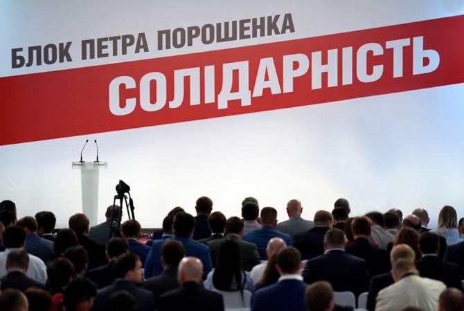 Нардеп покинет фракцию БПП из-за угрозы