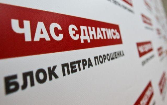«В БПП пошла сама шваль»: известная украинская чиновница рассказала всю правду о президентской партии