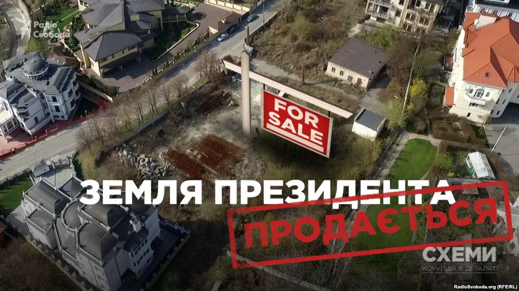 Земля президента Порошенко: продается (расследование)