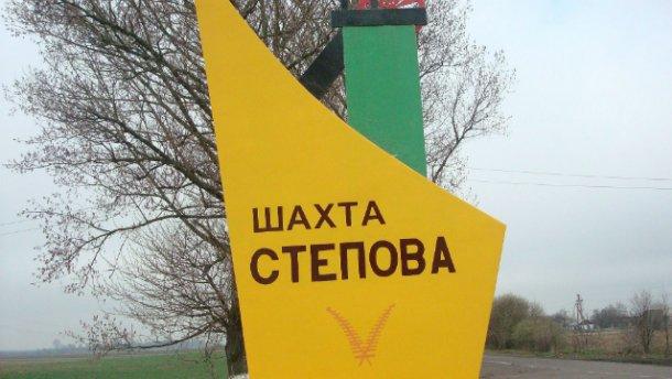 Озвучена окончательная причина аварии на шахте «Степная» во Львовской области. Только не пугайтесь!