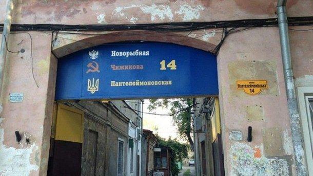 СБУ заинтересовалась скандальным решением Одесского горсовета касательно советских названий улиц
