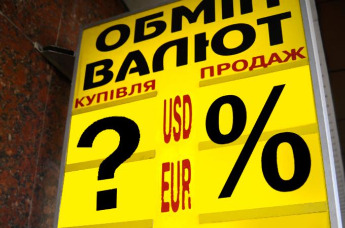 ШОК!!! Вы уже видели курс валют? Такого падения гривны никто не ожидал