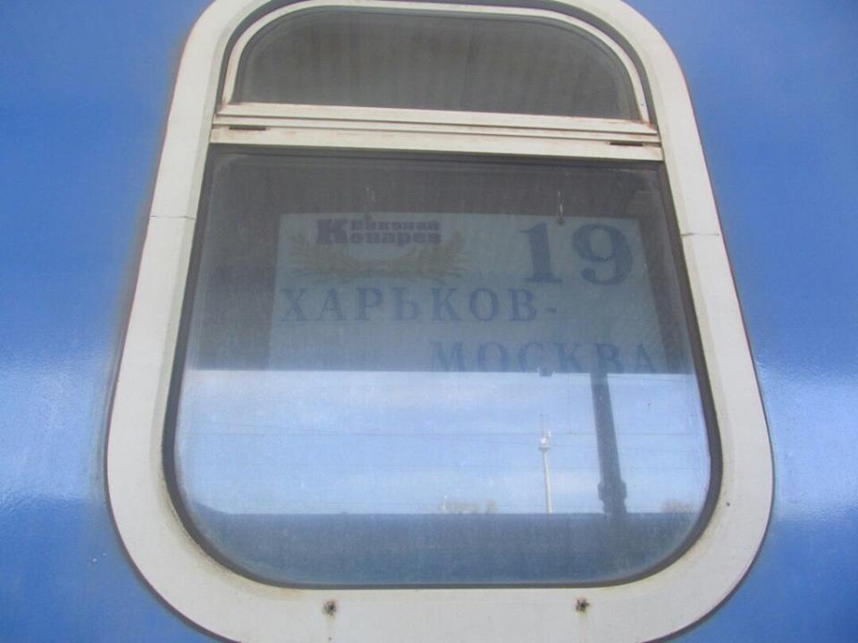 Настоящие молодцы! Официально: Украинские пограничники, в поезде, обнаружили взрывное устройство, установленное ФСБ (ФОТО)