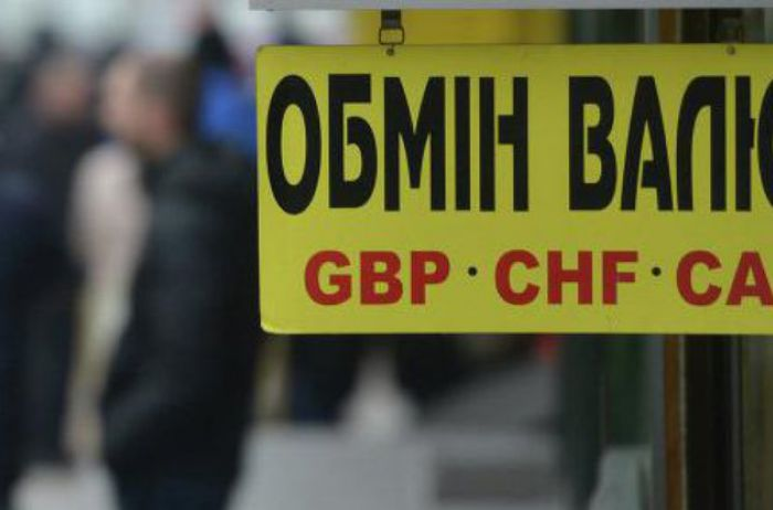 Украинцы!! Бегите в обменники! Новый курс валют доводит до истерики! Вы должен узнать об этом первыми!