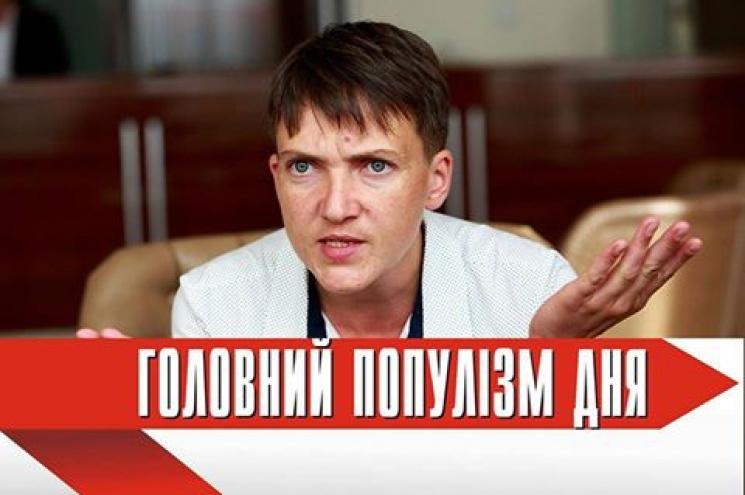 Семь пятниц на неделю: Савчинко потребовала от Порошенко! Страна еще так не смеялась!