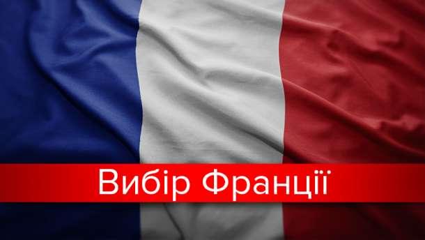 СРОЧНО! Официальные результаты выборов во Франции! Узнайте первыми! Такого не ожидал НИКТО!