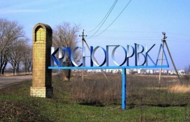 В Красногоровку введено спецподразделение КОРД