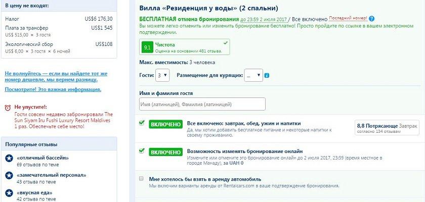 gontareva_hotel_2_2