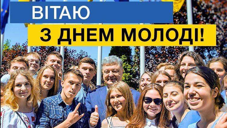 Порошенко в День Молодежи сделал громкое заявление о демократии! Эти слова должен услышать КАЖДЫЙ!