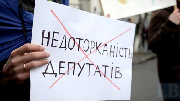 Снятие неприкосновенности: в ГПУ направлены представления в отношении двух депутатов