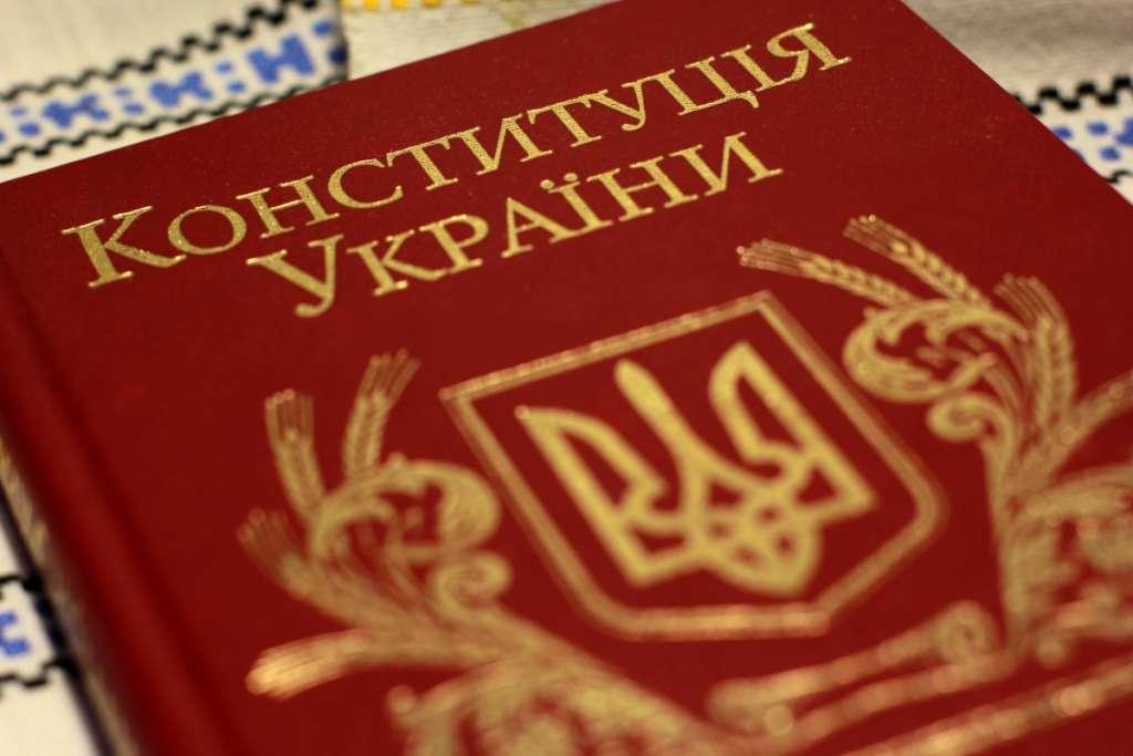 ВАЖНО! Это должен знать каждый украинец! Важная информация о конституции!