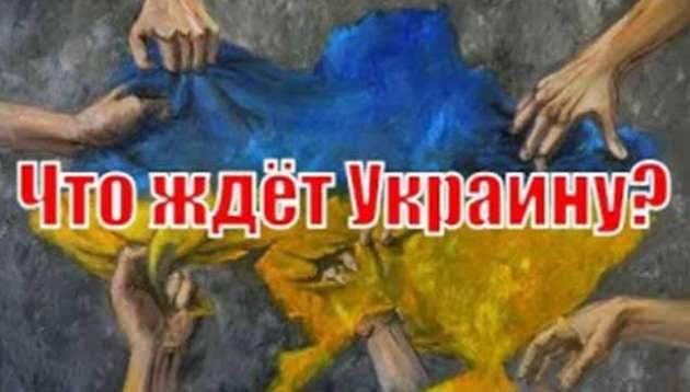 «Неужели нас обманывали?» В сети рассказали о жутких пророчества для Украины. Страшно становится!