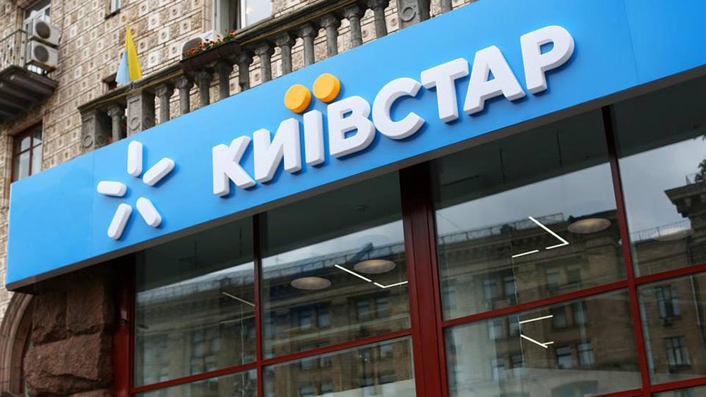 Сюрприз для украинцев!!! С 1 сентября Киевстар повышает стоимость тарифных планов ВДВОЕ