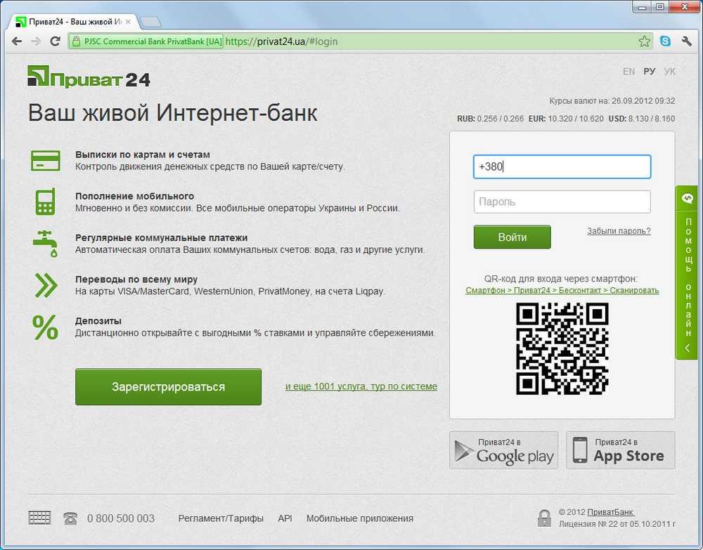 ОБЯЗАТЕЛЬНО ПРОЧТИТЕ!!! Мошенники запустили клон сайта Приват 24, украинцы массово попадают впросак. Узнайте, как избежать неприятностей