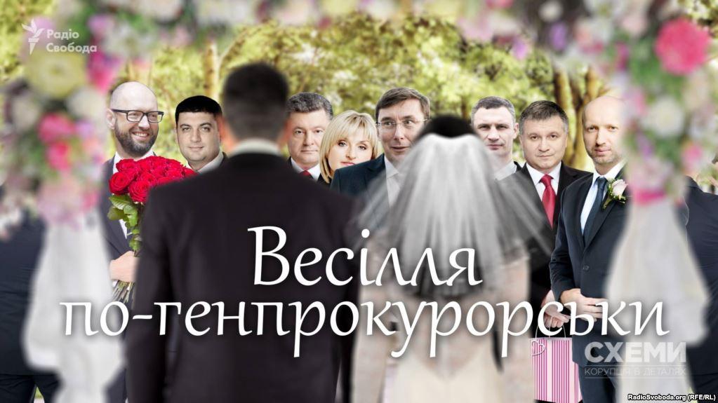 Пожарные, реанимобили и избиения Как правящая верхушка во главе с президентом виджигала на свадьбе сына Луценко и кто, когда и с кем ехал домой