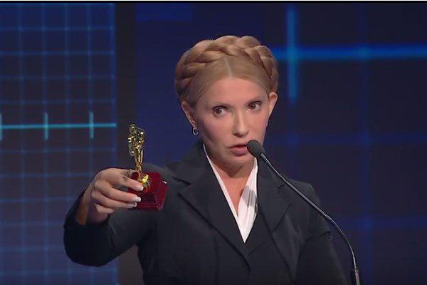Голливуд за ней плачет: Тимошенко в прямом эфире вручила «Оскар» Порошенко и такое сказанула. Глаза уже на лбу