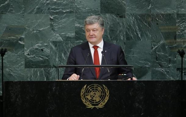 Украина аплодирует! Поступок Порошенко на Совбезе ООН шокировал весь мир