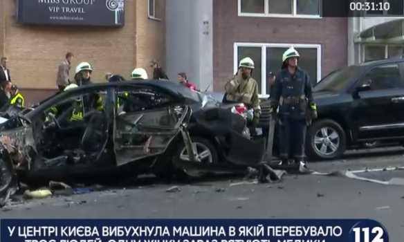 СРОЧНО! В центре Киева взорвался автомобиль на грузинских номерах, на улице разбросаны тела